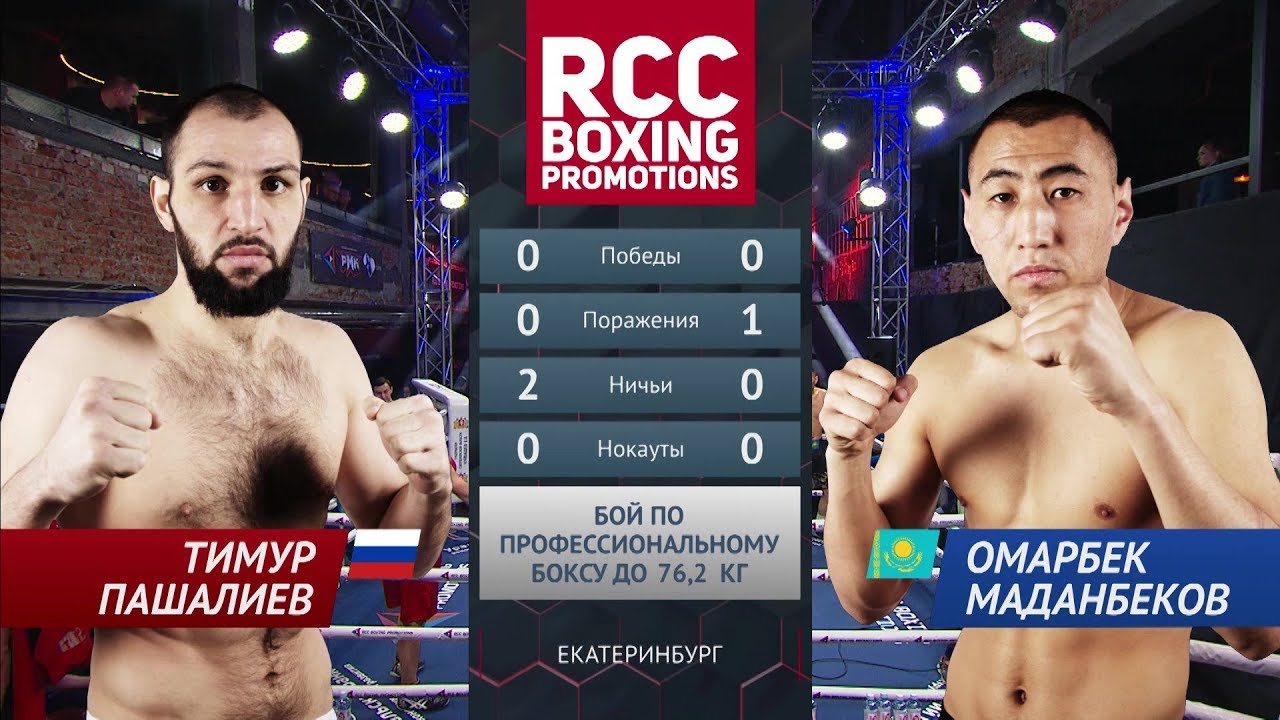 Тимур Пашалиев vs Омарбек Маданбеков / Timur Pashaliev vs Omarbek Madanbekov