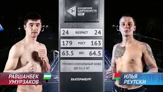 Равшанбек Умурзаков vs Илья Реутски / Ravshanbek Umurzakov vs Ilya Reutski