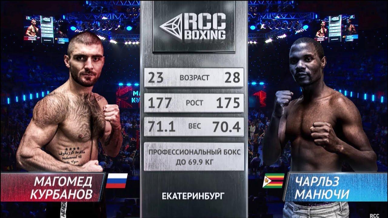 Магомед Курбанов vs Чарльз Манючи / Magomed Kurbanov vs Charles Manyuchi
