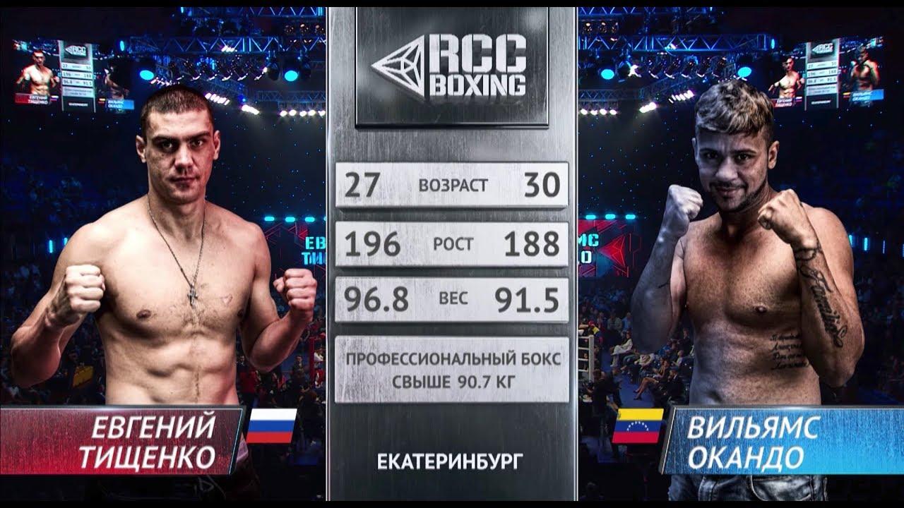 Евгений Тищенко vs Вильямс Окандо / Evgeny Tishenko vs Wiliams Okando
