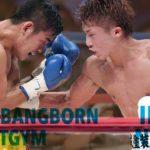 井上尚弥 VS ペッチバンボーン Inoue Naoya VS Petchbangborn Kokietgym Full fight | Boxing WBO Super Flyweight