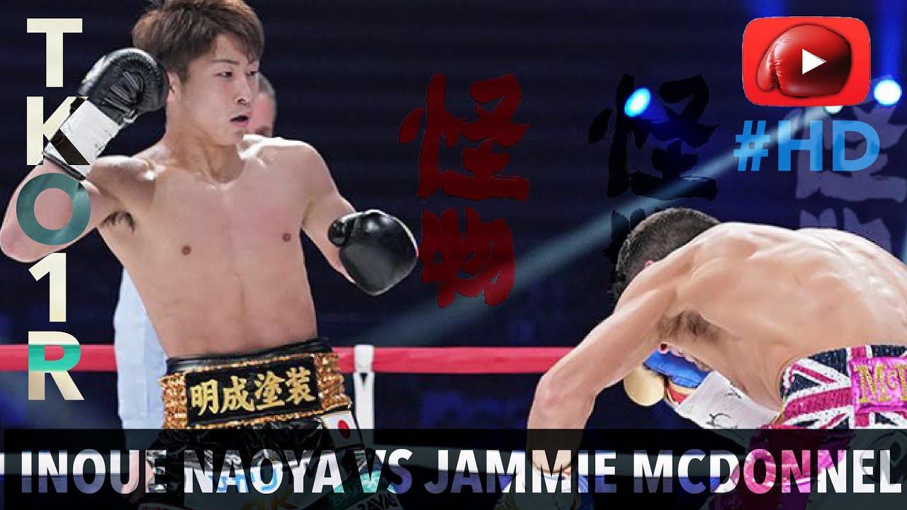 井上尚弥 vs ジェイミー・マクドネル | ボクシング WBAバンタム級世界タイトルマッチ 「怪物」