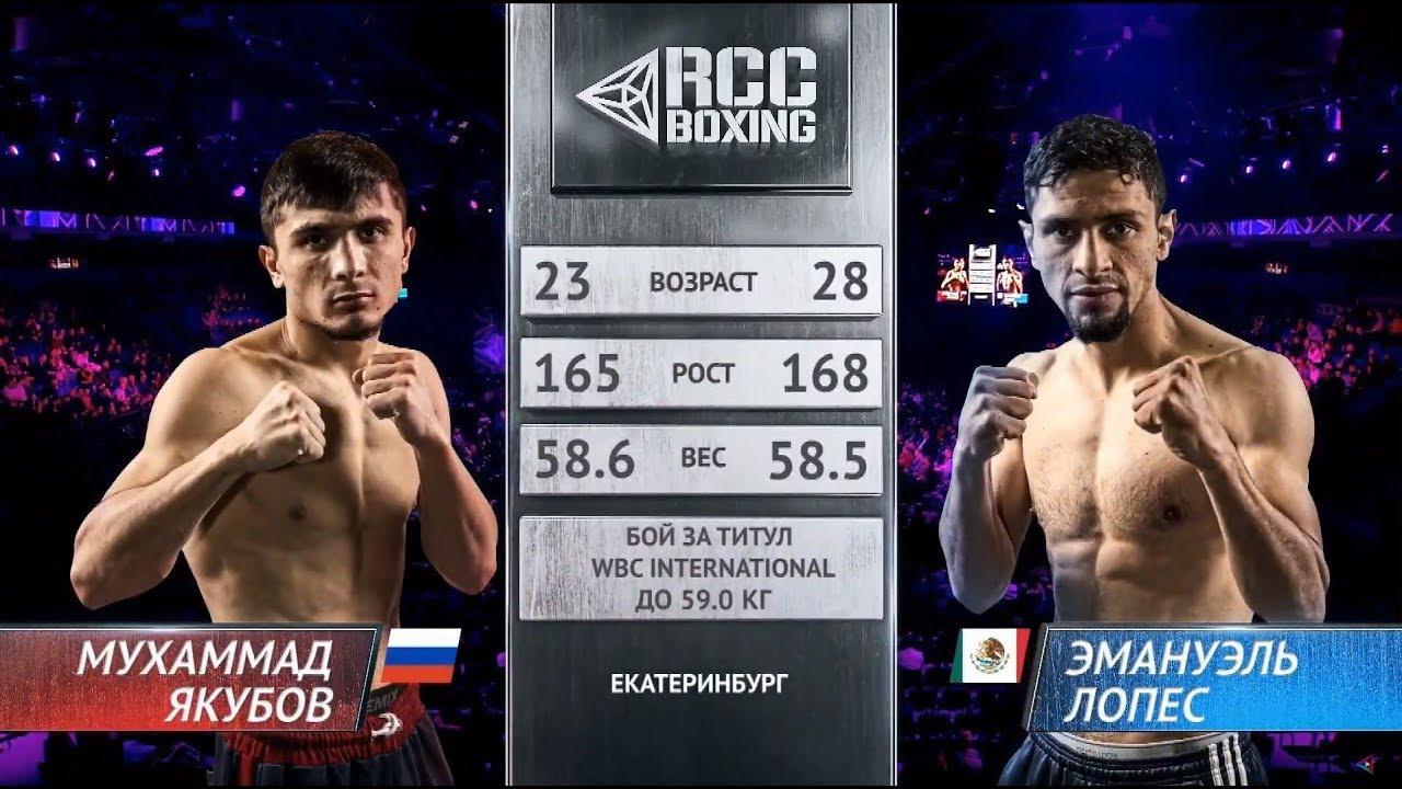 WBC International | Мухаммад Якубов, vs. Эмануэль Лопез, | 22.02.2019 | RCC Boxing Promotions
