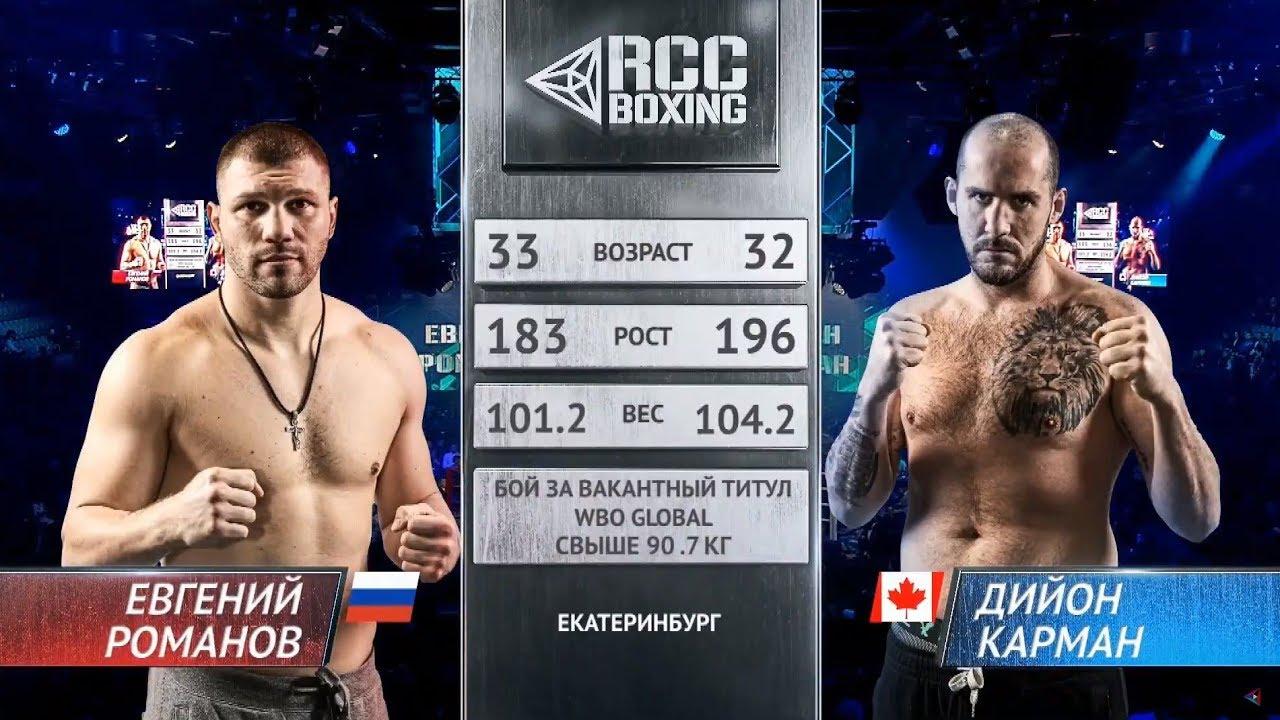 WBO Global | Евгений Романов, Россия vs. Диллон Карман, Канада | 22.02.2019 | RCC Boxing Promotions