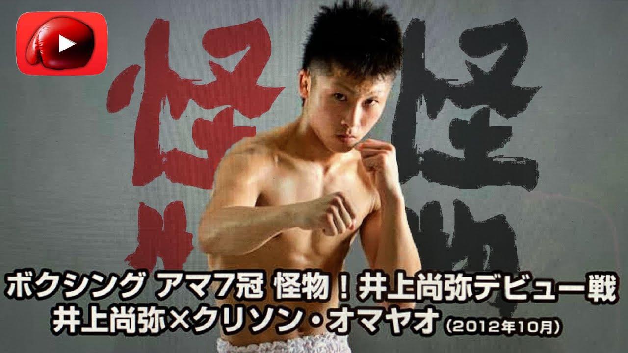 井上尚弥選手 プロデビュー戦 vs クリソン・オマヤオ 【ボクシング】Inoue Naoya Pro Debut