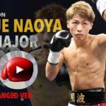 Inoue Naoya ALL major KO Greatest Boxing Hit  井上尚弥のKO「ボクシング」