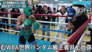 Naoya traning for next fight Naoya Inoue vs Nonito Donaire