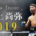 井上尚弥を分析|KO勝利の前に本当は何が起きているのか?