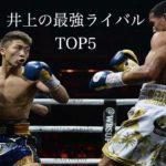 井上尚弥にとってポテンシャルの難敵5人ランキング TOP5