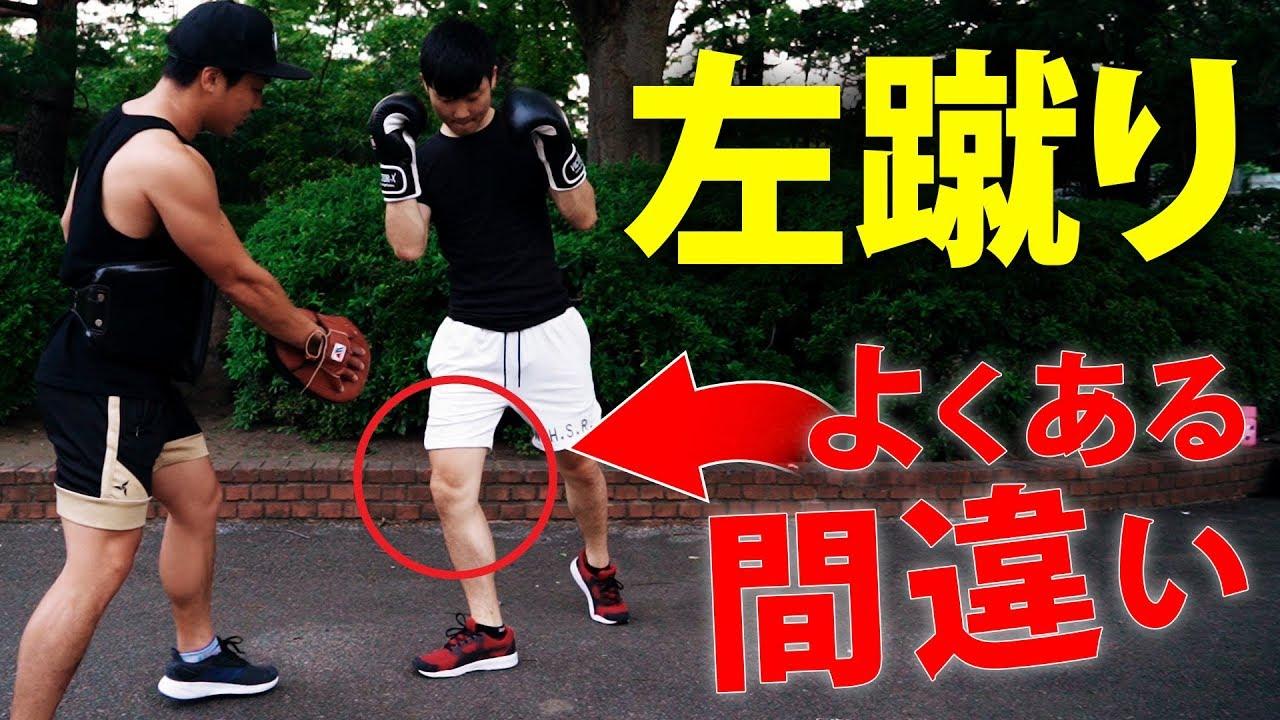 左蹴りの蹴り方 フォームを崩さないコツ!