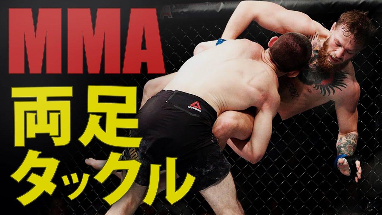 【MMA】両足タックルのやり方 相手を確実に倒すコツ!