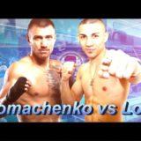 Vasyl Lomachenko y Teofimo Lopez FIRMAN CONTRATO DEFINITIVO